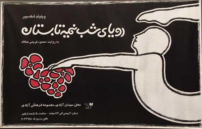 Midsummer Night's Dream, Iran